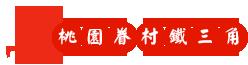 桃園眷村鐵三角