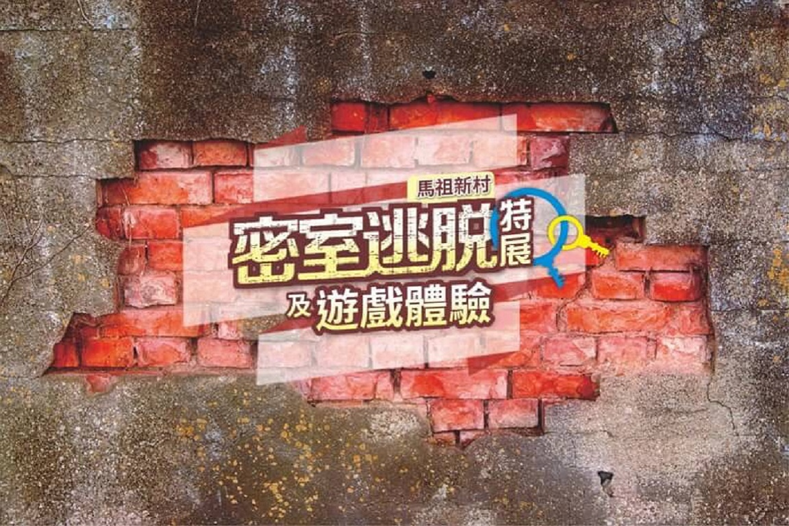 【馬祖新村】密室逃脫特展及遊戲體驗