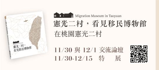 2018移民博物館交流論壇暨特展