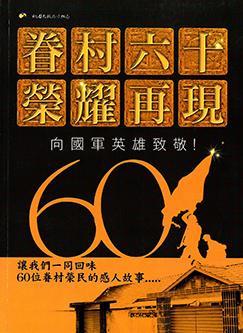 眷村60榮耀再現-向國軍英雄致敬