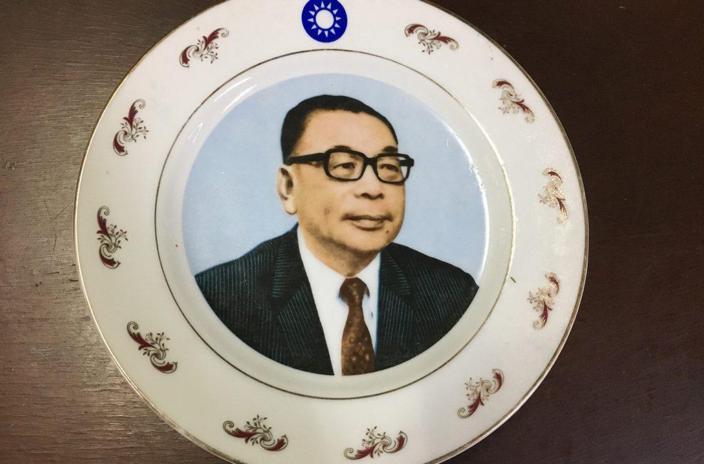 蔣經國肖像瓷盤