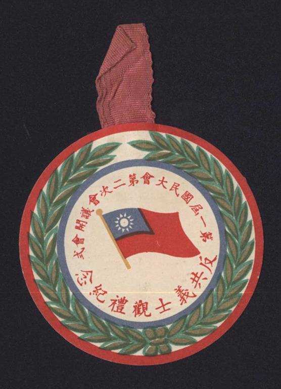 反共義士紀念卡
