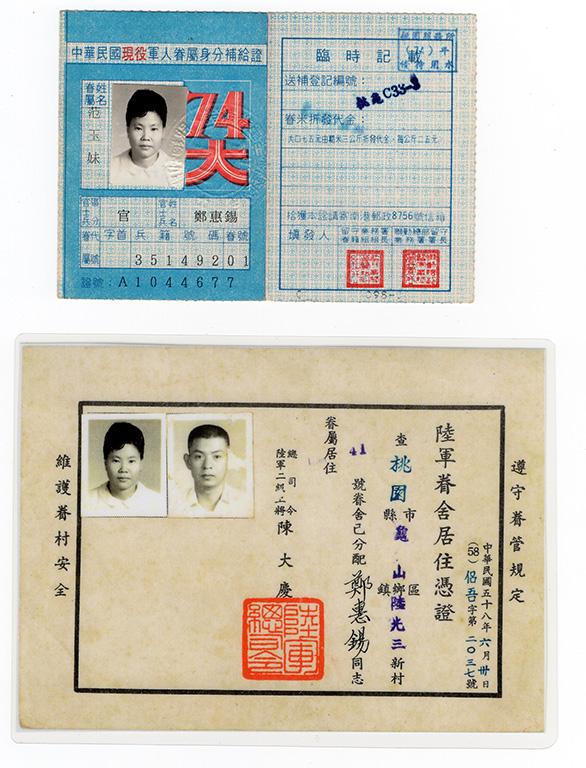 中華民國現役軍人眷屬身分補給證及居住憑證