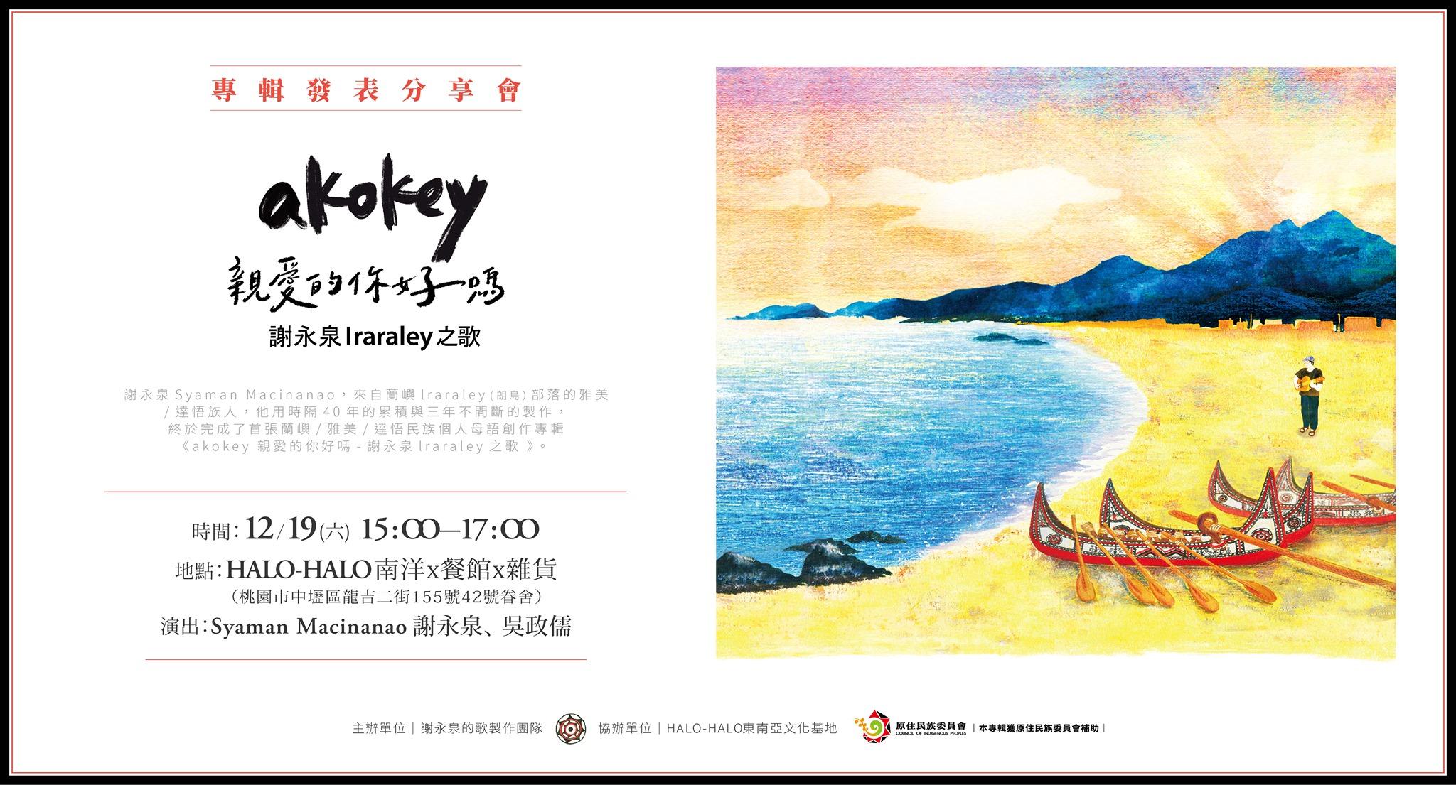 《akokey 親愛的你好嗎 謝永泉lraraley之歌 》專輯發表分享會