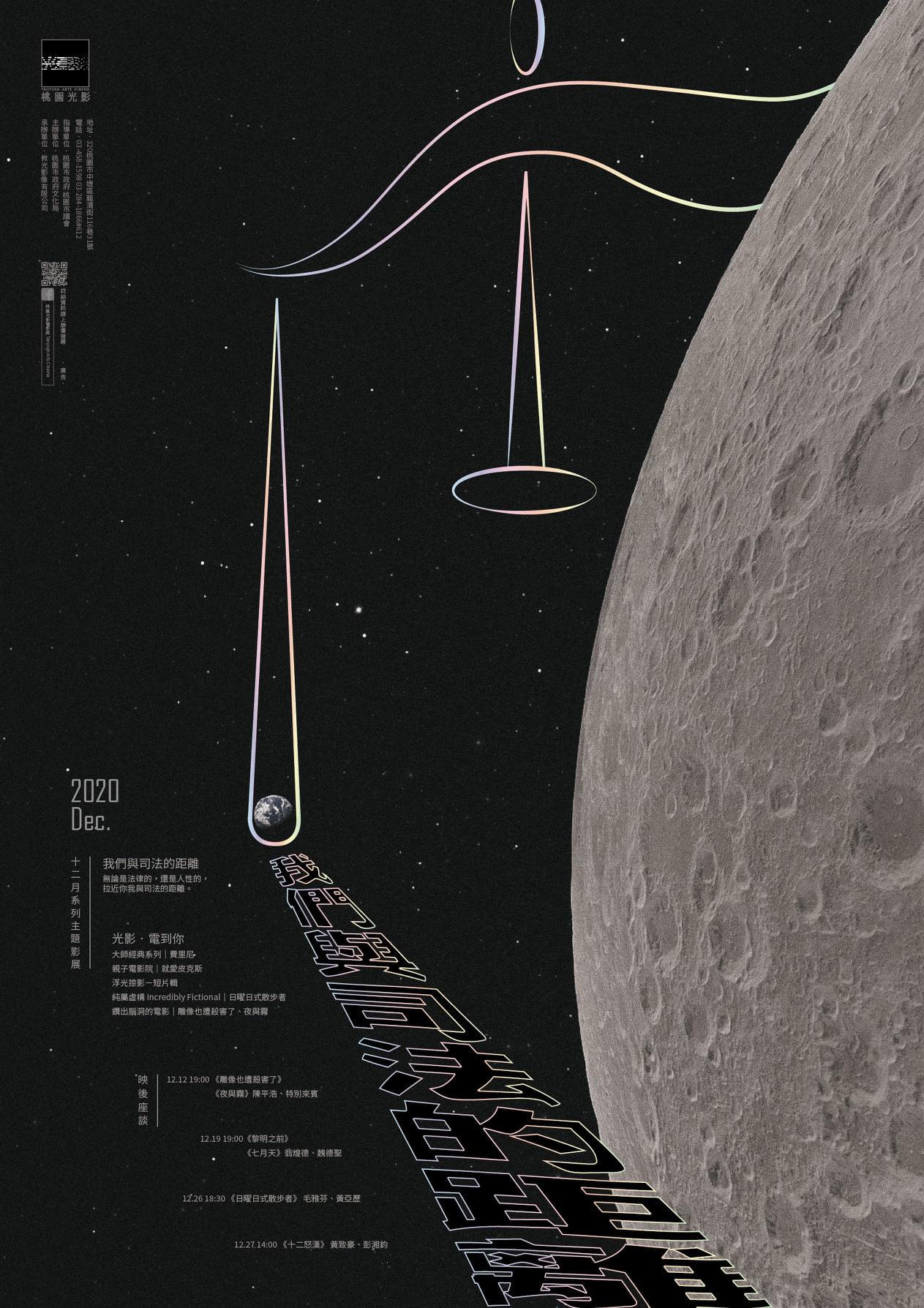 桃園光影電影館│2020年12月影展 ── 我們與司法的距離