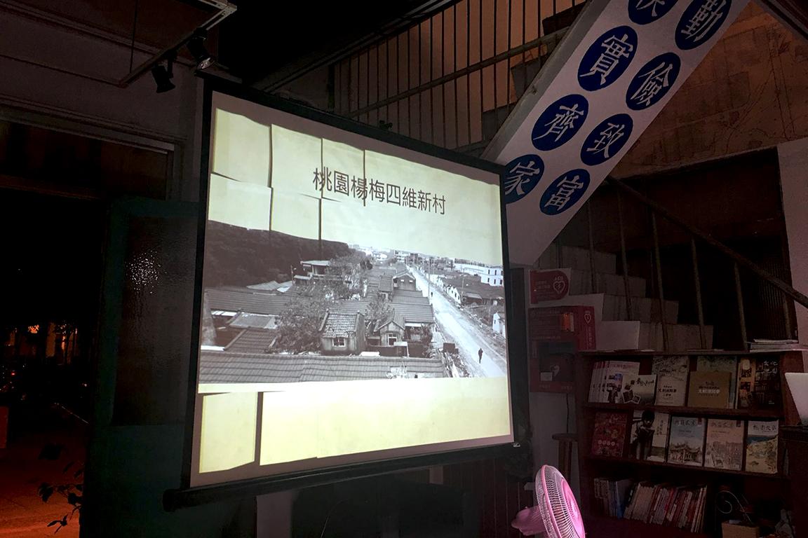 眷村故事館文化講堂【第一場】「影」述歷史-紀錄與觀點講師簡報投影畫面