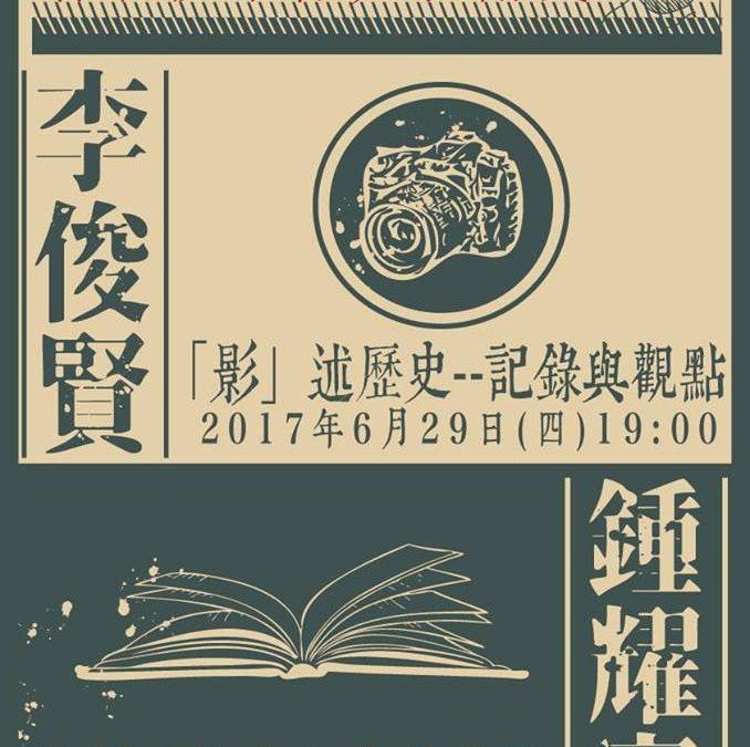 【眷村故事館文化講堂】第一場 「影」述歷史-紀錄與觀點