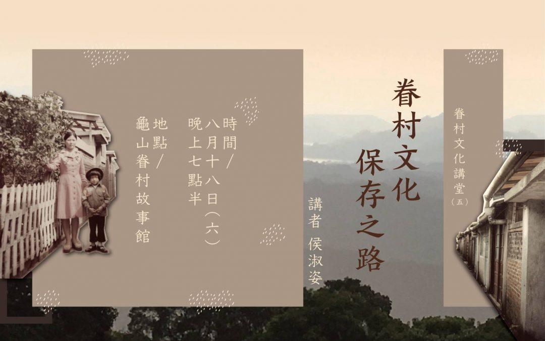 【眷村故事館文化講堂】第五場 眷村文化保存之路