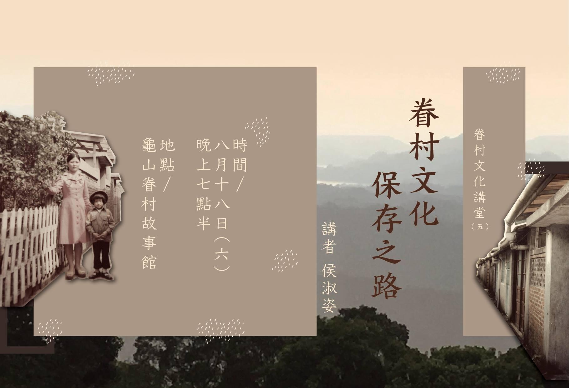 文化講堂第五堂:眷村文化保存之路