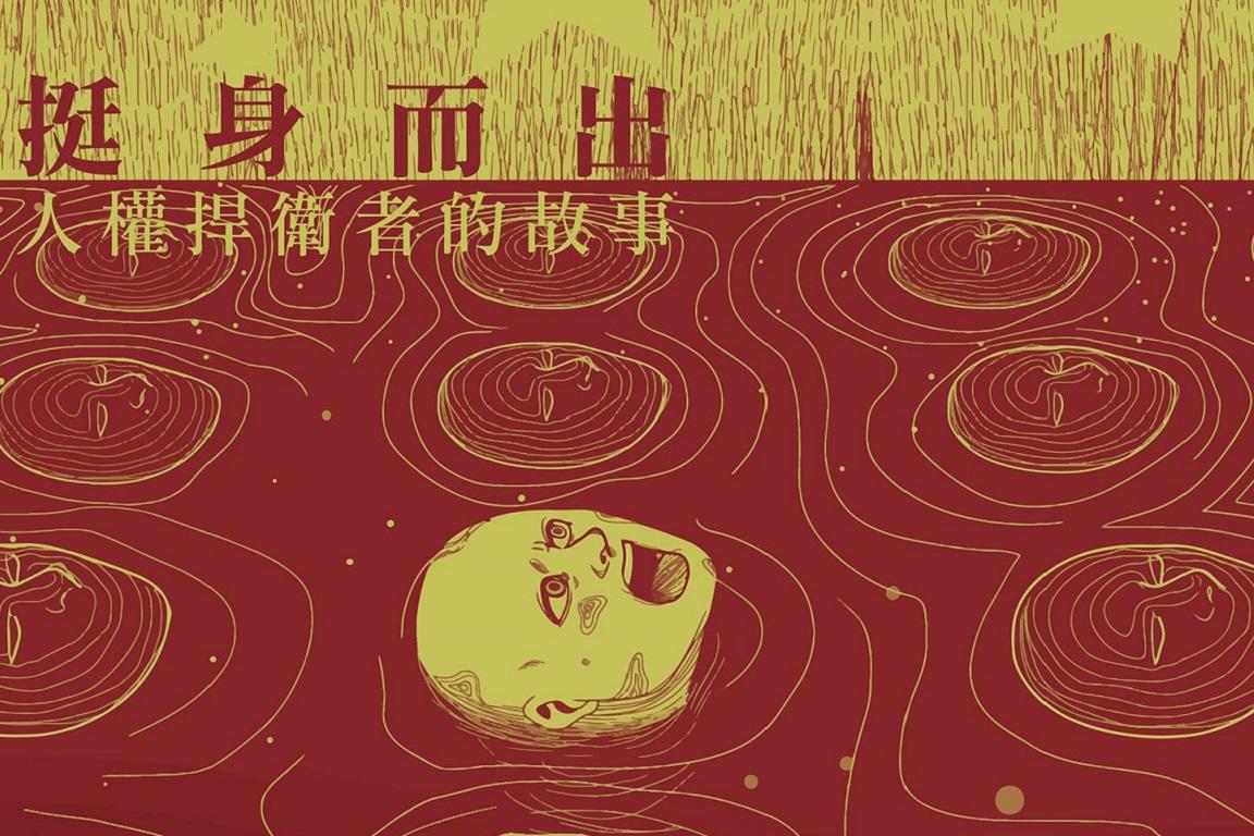 桃園光影九月影展:挺身而出-人權捍衛者