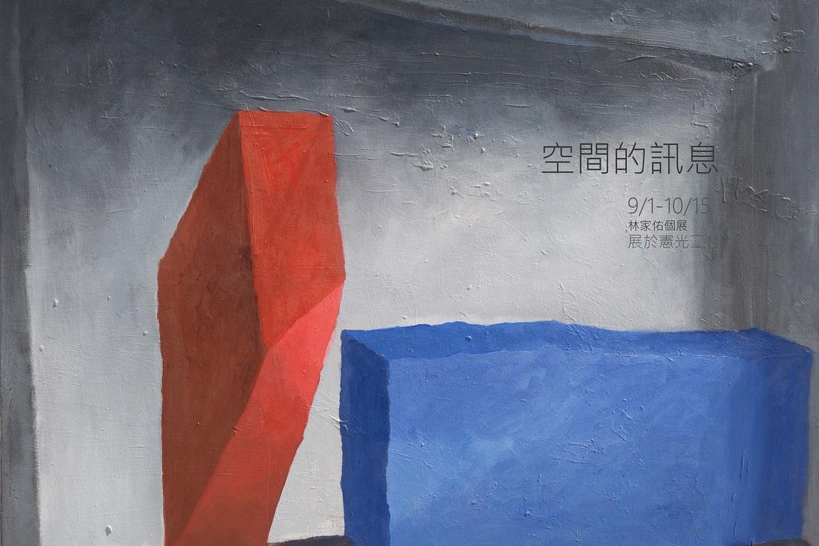 《空間的訊息》藝術家林家佑創作展