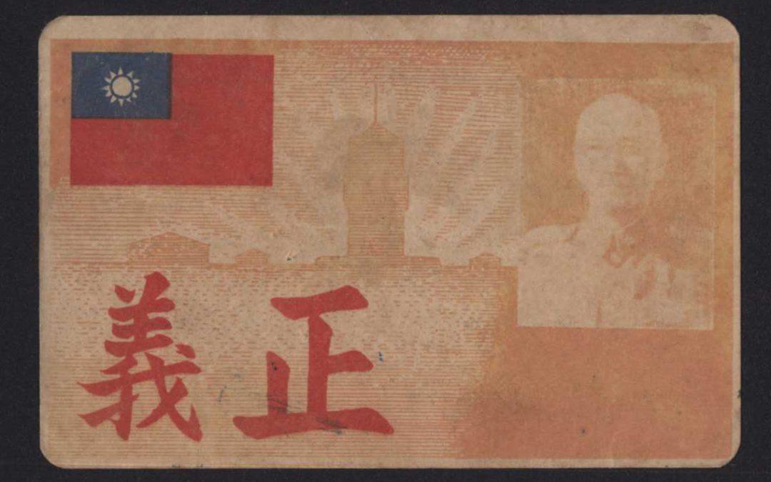 反共義士紀念卡2