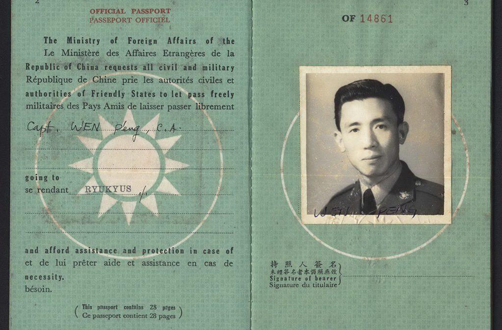 中華民國公務護照