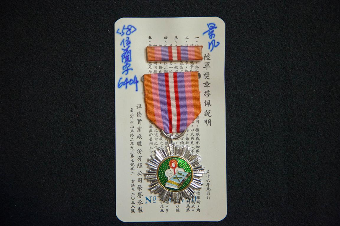 景風乙種獎章