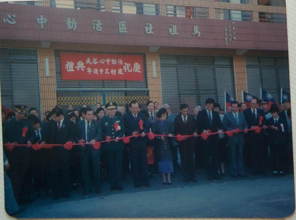 馬祖新村建村三十周年與活動中心落成典禮
