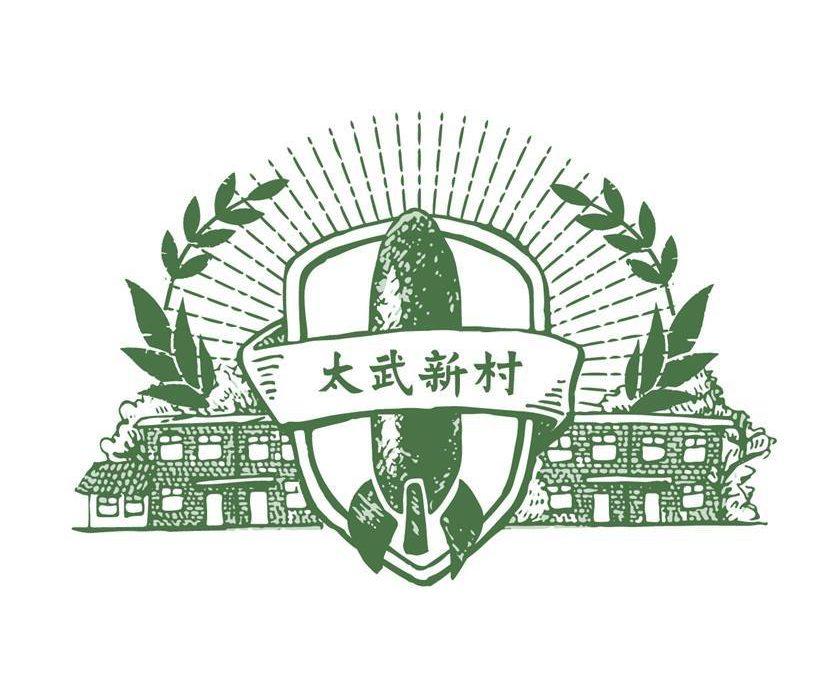 太武新村眷村文創園區