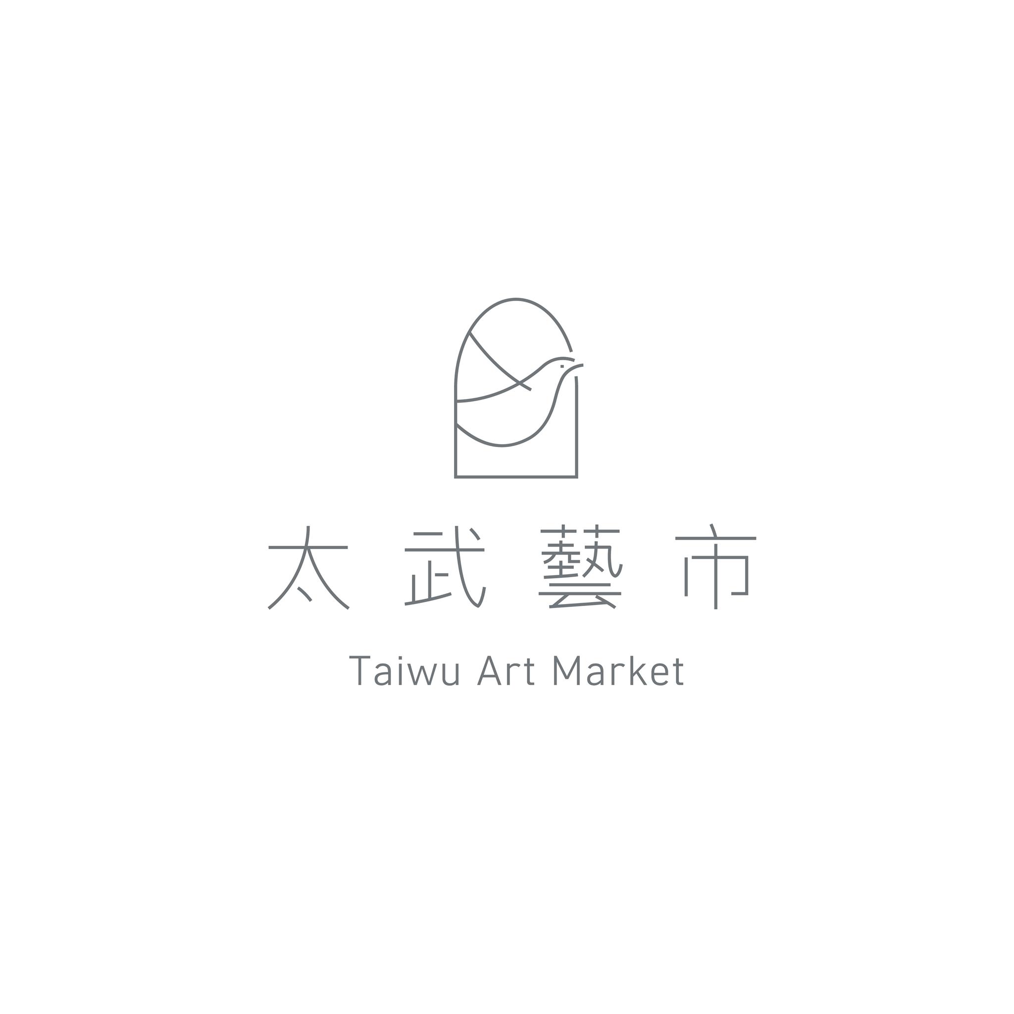 太武藝市|市集品牌招募中
