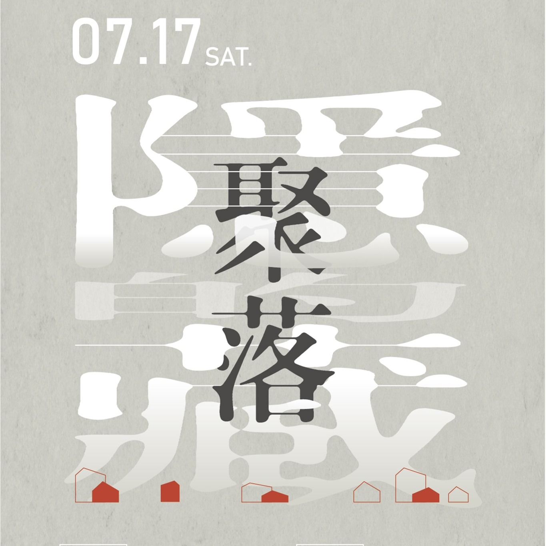 太武新村【隱藏的聚落—河西主題展】