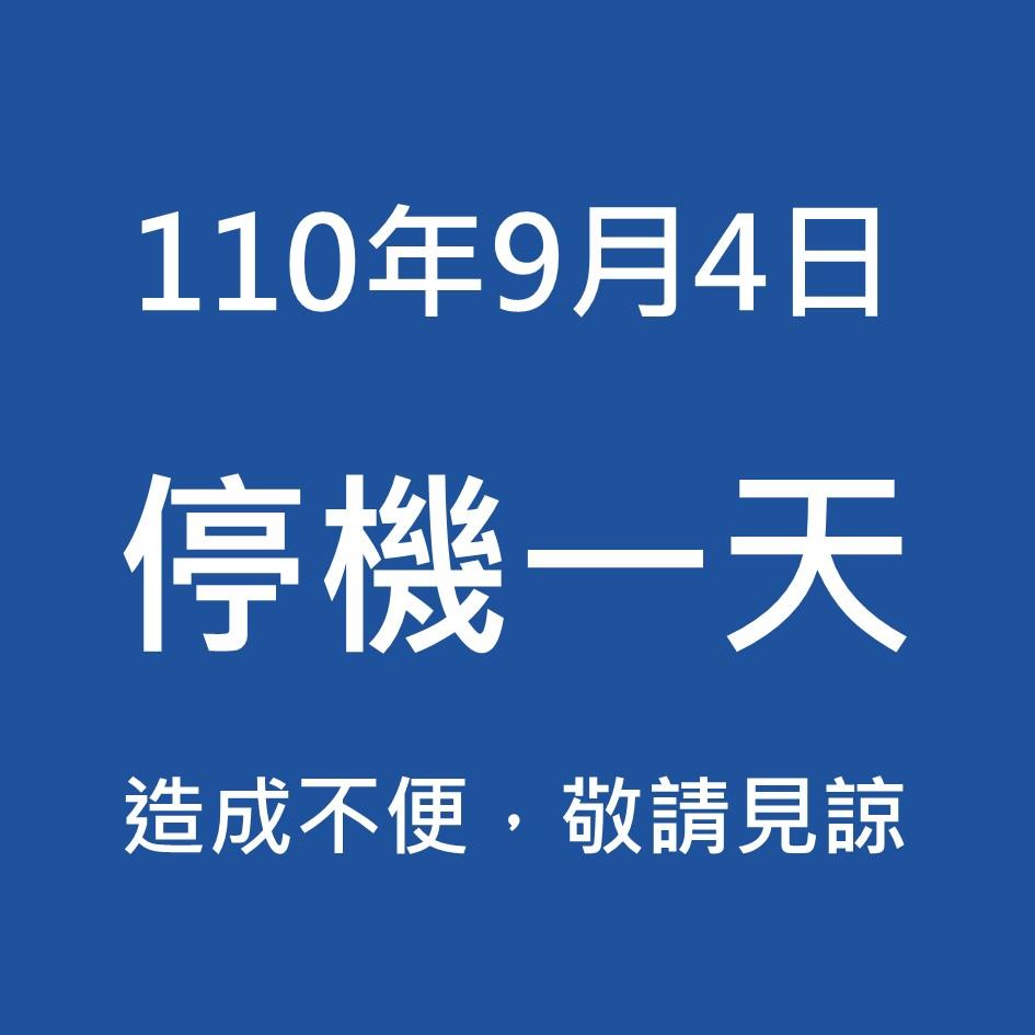 【公告】110年9月4日停機一天